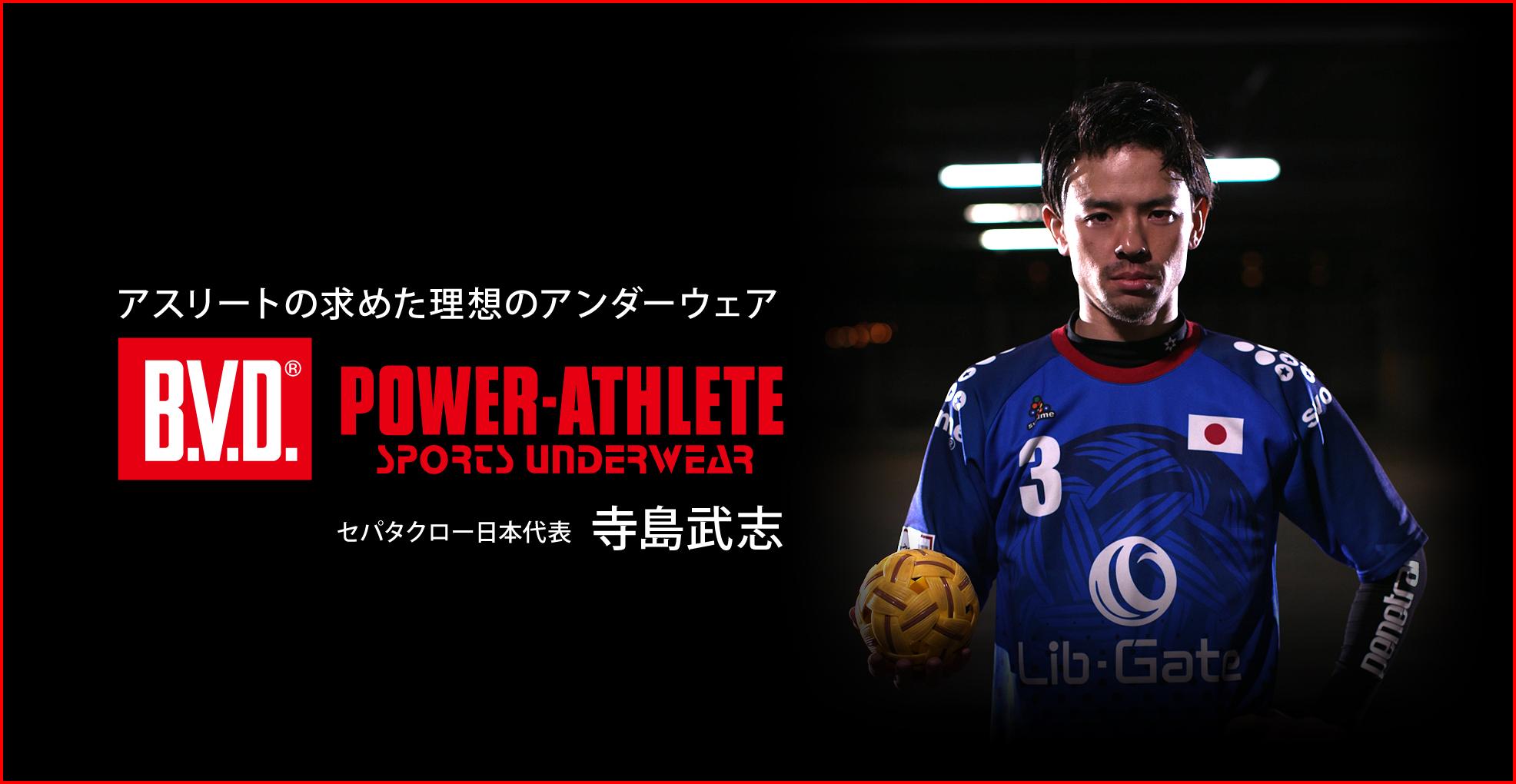 セパタクロー×BVD POWER-ATHLETE 日本セパタクロー界の第一人者、寺島 武志