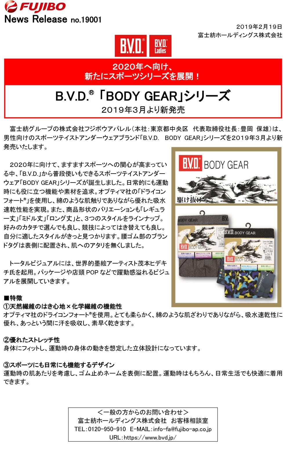 BODY GEAR-1
